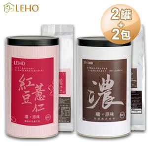 LEHO《嚐。原味》紅豆薏仁芝麻粉四件組(2罐+2包)
