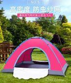 戶外帳篷2秒全自動速開 2人3-4人露營野營雙人野外免搭建沙灘套裝YJT阿宅便利店