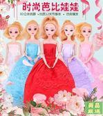 芭比娃娃芭比娃娃套裝大禮盒公主女孩換裝洋娃娃婚紗單個 限時85折