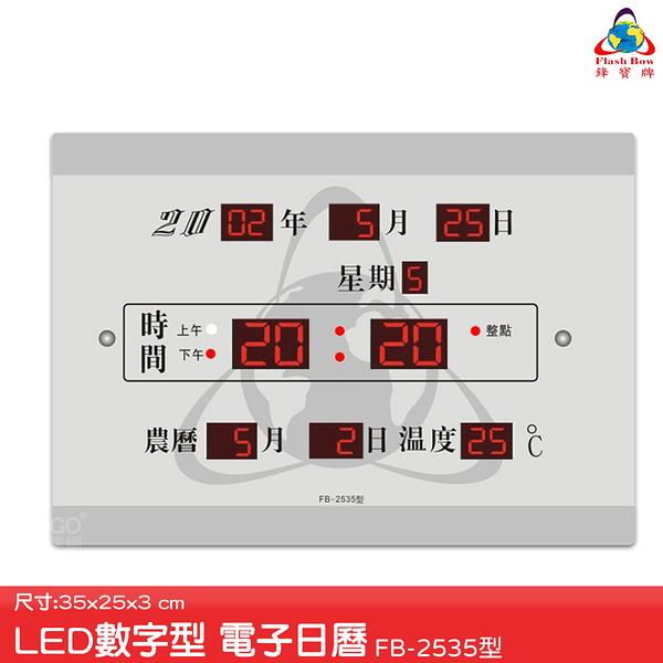 【辦公嚴選】鋒寶 FB-2535 LED電子日曆 數字型 萬年曆 時鐘 電子鐘 報時 日曆 掛鐘 LED時鐘 數字鐘