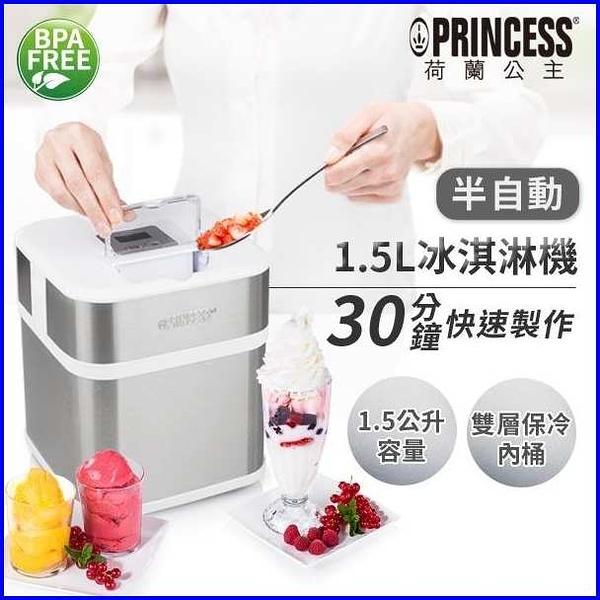 【歐風家電館】PRINCESS 荷蘭公主1.5L 半自動 冰淇淋機 282605