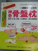 【書寶二手書T4/養生_XCT】一週腰瘦10公分的神奇骨盤枕_福辻銳記