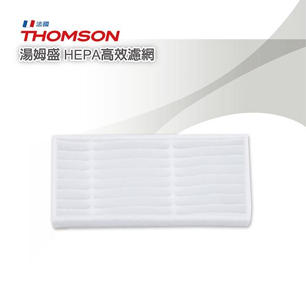 THOMSON 智慧型掃地機器人 TM-SAV29DS 配件:HEPA濾網