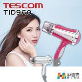 限時特價【和信嘉】TESCOM TID960 強力 速乾 大風量負離子吹風機 群光公司貨 原廠保固一年