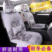 雙12 汽車坐墊冬季短毛絨座套全包圍加厚保暖座墊冬天專用羽絨棉座椅套 卡菲婭
