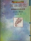 【書寶二手書T7/養生_KFX】圓融消化-腸胃健康的完全身心計畫_狄巴克.喬布拉
