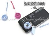 【DB266】手機自黏Jelly lens特效鏡頭吊飾LOMO魚眼特效鏡頭.手機濾鏡  防水相機可用★EZGO商城★