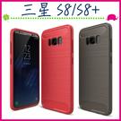 三星 Galaxy S8 S8+ 拉絲紋背蓋 矽膠手機殼 防指紋保護套 全包邊手機套 類碳纖維保護殼 TPU軟殼