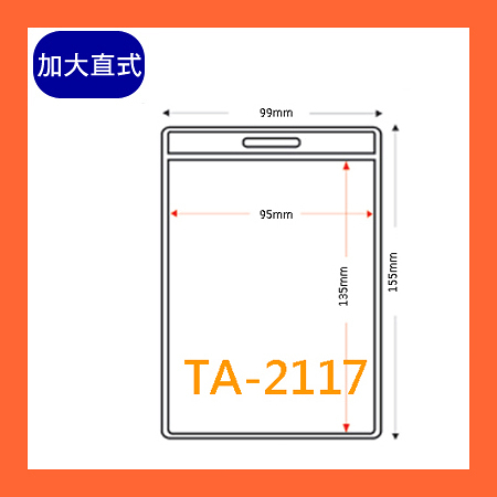 【量販 100入】識別證套 TA-2117(內尺寸95x135mm)  證件套/鏈條/名牌/工作證/識別證/活動/工作人員