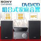 SONY DVD/CD 家庭式組合音響 支援藍芽/NFC 無線傳輸 播放 CMT-SBT40D