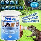 【 zoo寵物商城 】美國貝克PetAg 寵物通用奶粉300g A1103(狗貓小動物代奶粉代母粉)