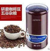咖啡機 磨豆機電動咖啡豆研磨機家用五谷中藥粉碎機咖啡機磨粉機 igo  220V 綠光森林