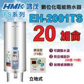 鴻茂《數位調溫型TS系列》電熱水器 20加侖EH-2001TS 立地式