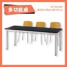 KP-60180E 多功能桌 深胡桃 洽談桌 辦公桌 不含椅子 學校 公司 補習班 書桌 會議桌 桌子
