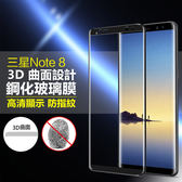 三星 Galaxy Note8 手機鋼化膜 絲印膜 玻璃膜 3D曲面 全屏覆蓋 滿版 防爆 螢幕保護貼 保護貼