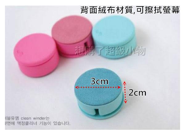 【想購了超級小物】糖果色繞線器 / 繞線器 / 韓國熱銷文具 / 辦公文具用品