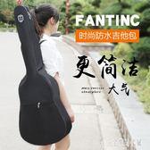 韓版簡約時尚吉他包 雙肩民謠吉他包 古典木吉他包 zh3029 【宅男時代城】