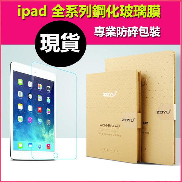 【現貨速發】iPad鋼化玻璃膜 air1/2 2017新款 mini1/2/3/4 iPad 2/3/4 pro9.7高清貼膜 熒屏保護貼