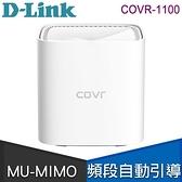 【南紡購物中心】D-Link 友訊 COVR-1100 AC1200雙頻Mesh Wi-Fi無線路由器 分享器
