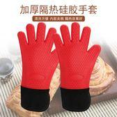 瓦瑞斯隔熱防燙硅膠手套烘焙防熱食品級加厚微波爐烤箱五指靈活 霓裳細軟