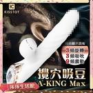台灣總代理保固一年 情趣 自慰按摩棒送潤滑液KISTOY A-king Max 秒愛浪潮 吸吮伸縮旋轉按摩棒-白