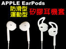Apple 運動不脫落 EarPods ...