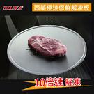 【西華SILWA 】極速保鮮解凍板+燒烤...