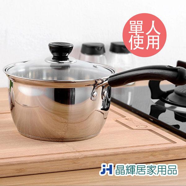 【男人幫】F1065*居家16CM 不鏽鋼小尺寸牛奶鍋/巧克力鍋/醬料鍋/泡麵鍋/湯鍋附鍋蓋