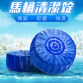 馬桶清潔劑 廁所清潔劑 除臭 清潔錠 清潔塊 藍泡泡 藍寶 洗淨錠 去汙錠(79-1962)