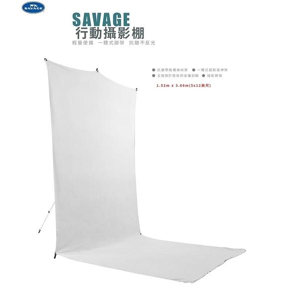 Savage 好野人5 x 12英尺(1.52m x 3.66m)白色 行動背景布套件 附腳架【BT01512-KIT】