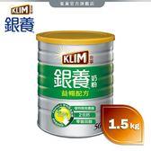 【雀巢 Nestle】金克寧銀養 益暢配方1.5kg