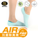 瑪榭 AIR抗菌除臭高腳背隱形襪-素面(22~24cm) MS-21703