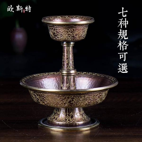 純銅供佛杯 藏傳佛教密宗供佛尼泊爾手工鍍金雕花紫