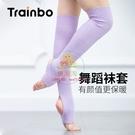 芭蕾舞蹈護腿襪套兒童保暖成人冬護膝女童過膝練功防寒拉丁長筒襪【樂淘淘】