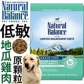 四個工作天出貨除了缺貨》NB》低敏無穀地瓜雞肉配方全犬糧(原顆粒)-24磅(蝦)