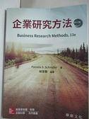 【書寶二手書T1/財經企管_DDO】企業研究方法(13版)_Pamela S. Schindler,  楊雪蘭