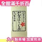 【加賀煎茶 60g】日本 丸八製茶場 茶葉 百年老店 煎焙茶 宇治茶 待客茶 綠茶 煎茶【小福部屋】