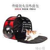 寵物包寵物包狗狗外出貓便攜包貓包太空艙手提攜帶包貓咪 NMS喵小姐