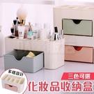 化妝盒 首飾盒 置物盒 收納盒 抽屜式 儲物盒 辦公桌 桌面 化妝品 雜物 分類 北歐 3色可選