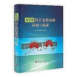 簡體書-十日到貨 R3Y【ATP結合盒轉運體基礎與臨 】 9787030324719 科學出版社 作者:唐朝克,