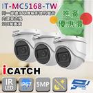 高雄/台南/屏東監視器 IT-MC5168-TW 500萬畫素 同軸音頻攝影機 iCATCH可取 半球監視器 3支推廣價