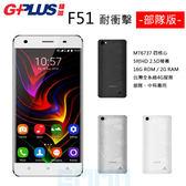 現貨 G-Plus F51 部隊版 2G/16G 5吋 2.5D玻璃螢幕 聯發科 四核心 軍人 中科 智慧型手機~送皮套+玻保