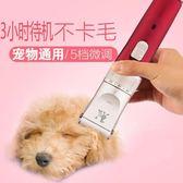 狗狗推毛器寵物電動推剪子泰迪貓狗剃毛機理發器狗毛剃毛器充電式