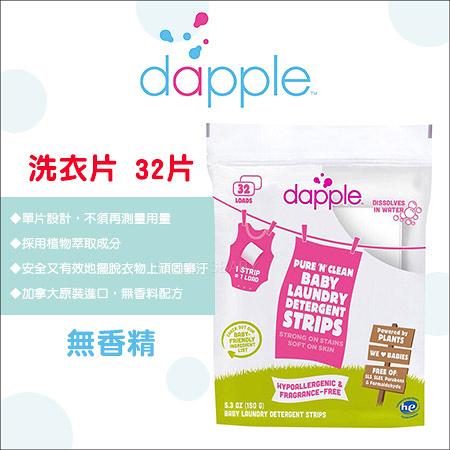 ✿蟲寶寶✿【美國Dapple】天然成分無香料配方 洗衣片 32片入 - 無香精 方便攜帶