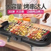 電碳兩用支架燒烤爐戶外電烤爐韓式可拆卸發熱管電烤盤 韓慕精品 YTL