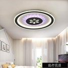 現貨超薄LED臥室燈簡約現代圓形吸頂燈飾 浪漫方形家用房間燈創意燈具【全館免運】