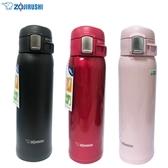 ZOJIRUSHI象印ONE TOUCH極輕量480ml不鏽鋼保溫杯保溫瓶/保溫罐 SM-SA48