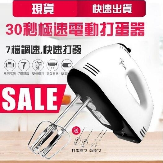 【台灣現貨】110v電動打蛋器 家用迷妳烘焙手持打蛋機 攪拌器打蛋機 打奶油 可開發票