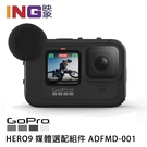 【映象攝影】GoPro HERO9 媒體模組 Media Mod ADFMD-001 公司貨 内置指向性麥克風 外接麥克風