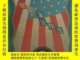 二手書博民逛書店J23罕見《美國曆屆總統就職演說精選》Y229695 王建華等